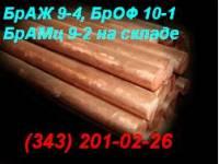 Продам бронзу пруток, слиток БрОЦС 555 ГОСТ 24301-93, БрАЖ 9-4 ГОСТ