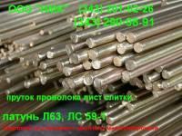 Продам латунь лента, труба, проволока, лист, пруток, шестигранник, Л63