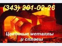 Продам бронзу БрОЦС, БрБ2, БрОФ, БрАЖ, БрАЖМц, БрАЖН, БрКМц, БрОЦ