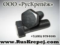 Болт высокопрочный ГОСТ Р 52644-2006по 108 руб.кг.