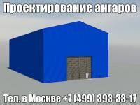 Строительство ангаров, быстровозводимые склады