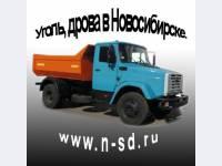 Уголь Качественный с Доставкой по Новосибирску.