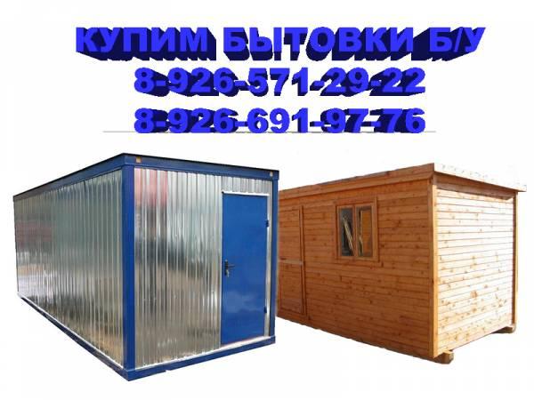 Купим бытовки б у, блок контейнеры б у, строительные вагончики б у.