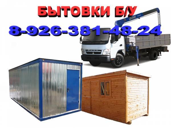 Бытовки б/у, блок контейнеры б/у, аренда бытовок, вагончики бытовки.