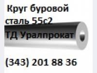 Круг буровой , сталь буровая 55с2, прокат буровой (343) 201  88 36.
