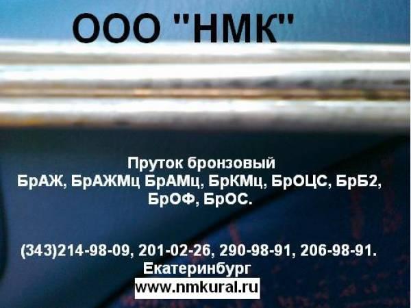 Продам бронзу пруток, слиток БрОЦС 555, БрАЖ 9-4, БрАМЦ, БрОФ.