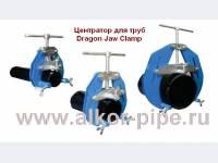 Центратор для труб Dragon Jaw Clamp (Англия) и Quick Fit Clamp (США)
