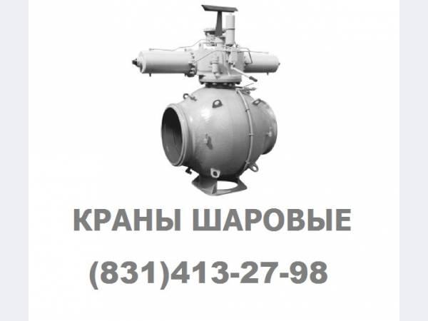 Шаровый кран 11лс68п Ду300 Ру8,0 МПа