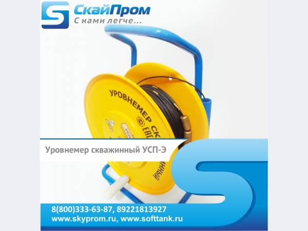 Скважинные уровнемеры УСП-Э-50, УСП-Э-100, УСП-Э-150 и т.д.