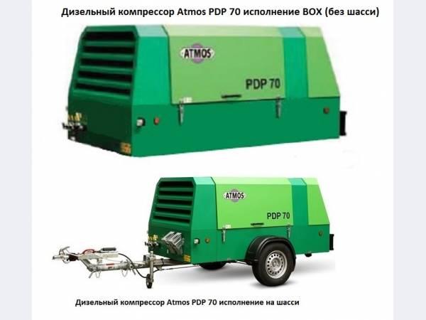 Дизельный компрессор Atmos PDP 70