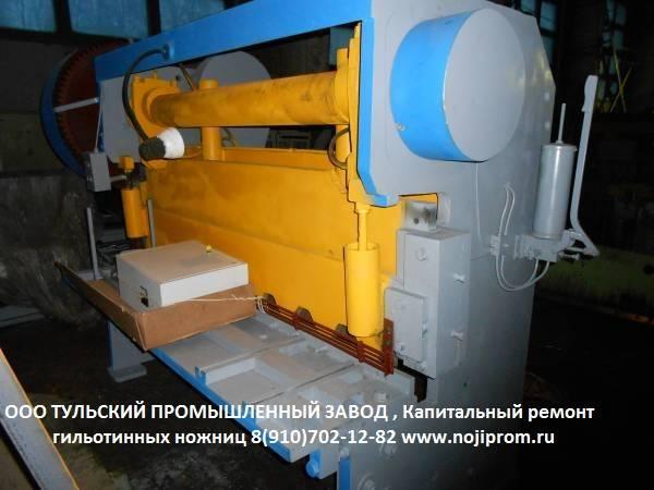 Ножницы гильотинные СТД-9 после капитального ремонта.