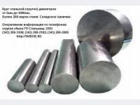круг стальной 20ХГНМ диаметр от 10мм до 300мм
