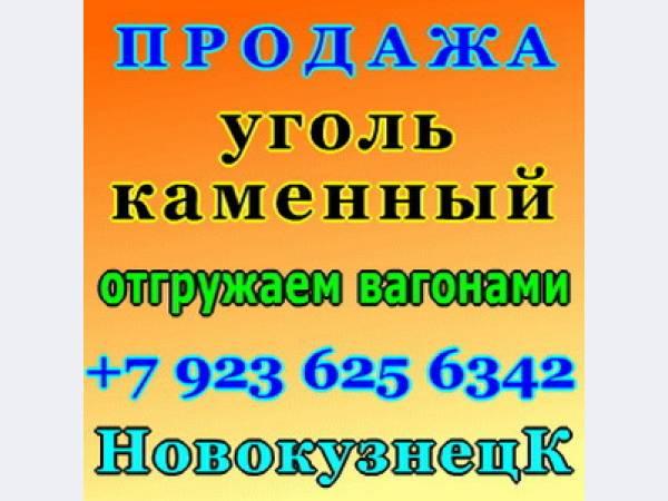 Уголь каменный марки Д и бурый уголь марки 2Б из Кузбасса.