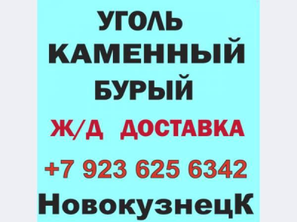 Продаем каменный и бурый уголь, отгрузка по России.