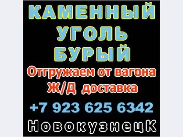 Реализуем уголь бурый 2Бр, 3Бр отгружаем по России.