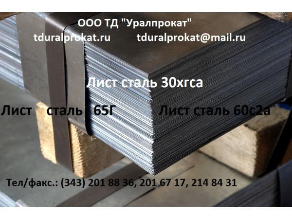 Лист сталь У8А, лист ст. У8А : Продажа : Наличие : Цены
