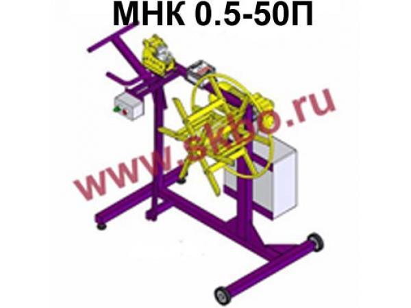 Станок для перемотки кабеля МНК 0,5-50П