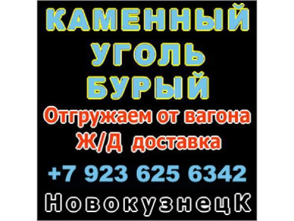 Продаем уголь марки Д, Т, 2Б, 3Б отгружаем по России.