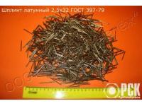 Шплинт латунный ГОСТ 397-79