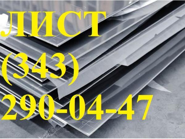 Лист сталь 20К гост 5520-79