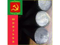 Шпильки резьбовые высокопрочные кл.пр. 4.8,8.8,10.9 DIN 975 в наличии!