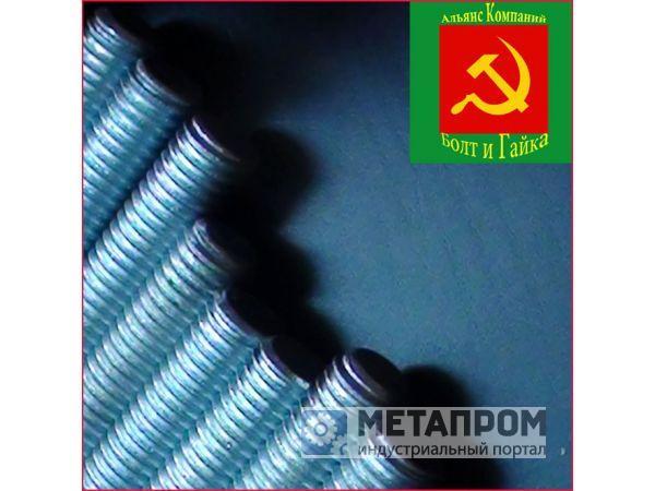 Шпилька резьбовая оцинкованная DIN 975 по приемлемым ценам в Москве!