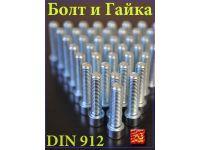 Винты с цилиндрической головской ГОСТ 11738-84 DIN 912