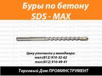 Буры по бетону TAMO (Финляндия) SDS-Plus / SDS-Max