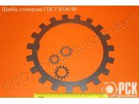 Шайба стопорная ГОСТ 8530-90(многолапчатая)