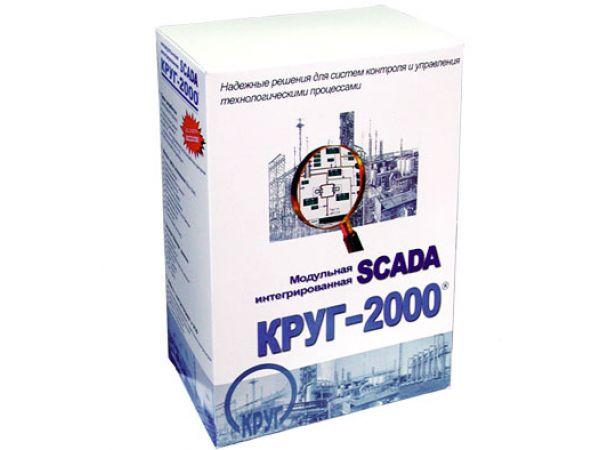 SCADA КРУГ-2000 для АСУ ТП