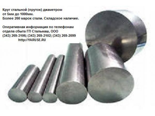 Круг 40Х13 ГОСТ 2590-2006 круг горячекатаный диаметр от 10мм до 300мм
