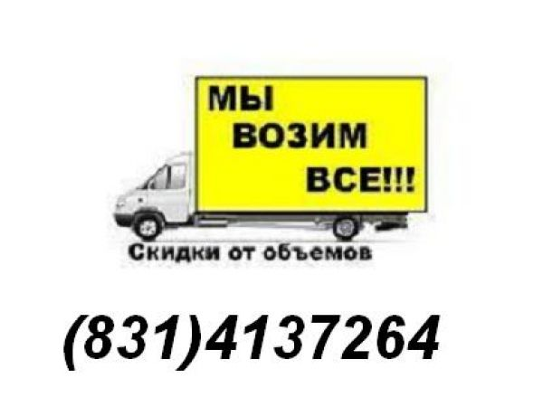 Грузоперевозки Услуги грузчиков Нижний Новгород