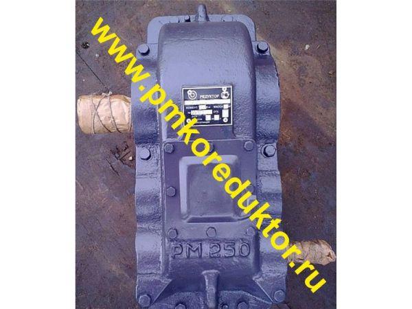 Крановые-цилиндрические редукторы РМ-250