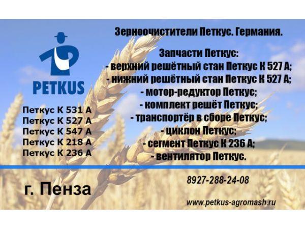 Немецкие зерноочистители Петкус К 547 А с триерным блоком К 236 А