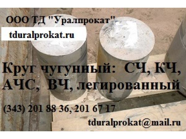 Антифрикционный чугун ГОСТ 1585-85, круг чугунный, АЧС1, АЧС2, АЧС3