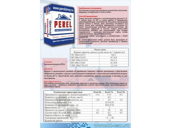 Кладочная смесь PEREL SL 01/супер-белый Хит продаж