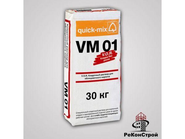 Кладочный раствор Quick-Mix VM 01.D графитово-серый
