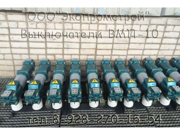 Продам выключатели ВМП-10, ВМГ-10, ВМГ-133, ВПМП-10, ВМПЭ-10, ВММ-10