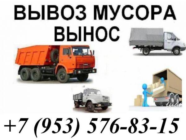 Нужно вывезти мусор с грузчиками в Нижнем Новгороде? звоните