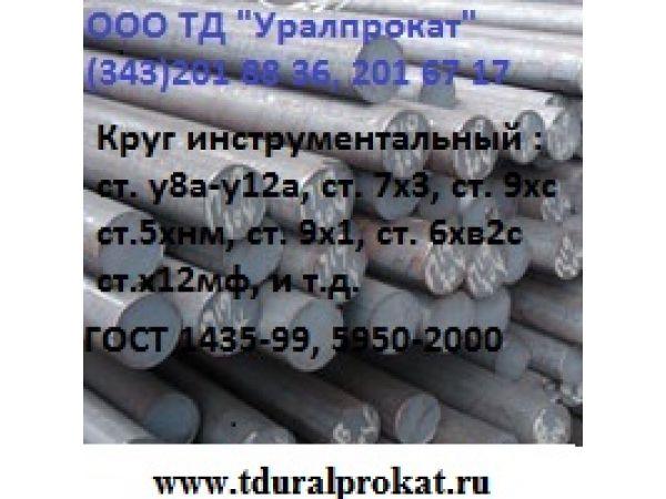 Круг сталь 9х1 , пруток сталь 9х1 : Продажа : Наличие : Цена