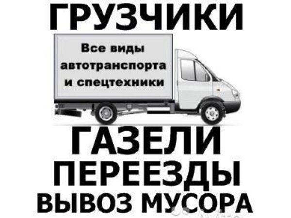 Газель грузоперевозки заказать в Нижнем Новгороде