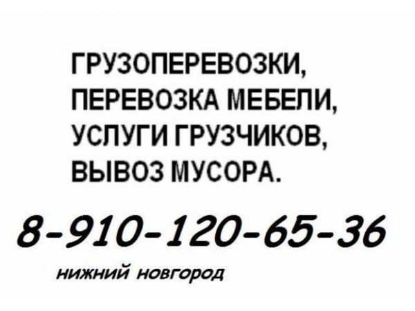 Перевозка мебели на газели с грузчиками Нижний Новгород