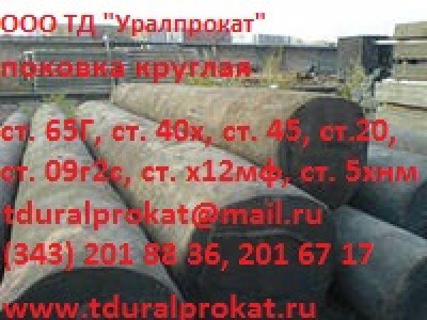 Круг кованный сталь 34хн1м (сталь ОХН1М) : Продажа : Наличие: Цена .