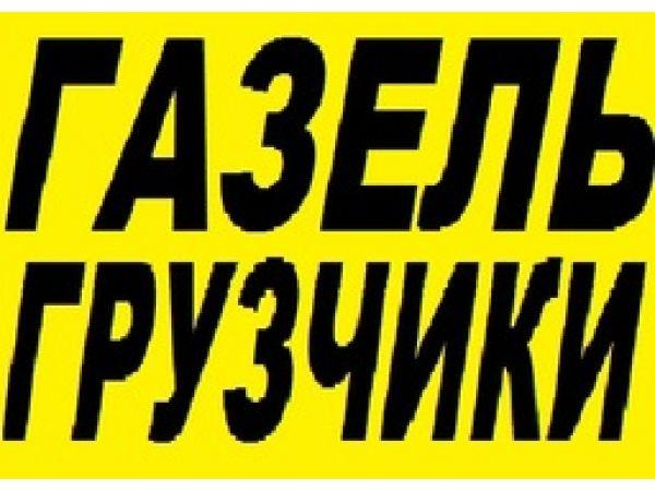 Услуги грузчиков Разнорабочие в Нижнем Новгороде