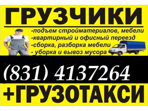 Грузоперевозки, услуги грузчиков. Нижний Новгород