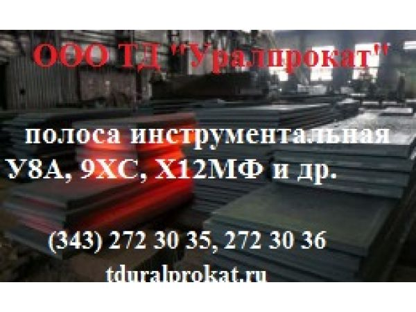 Полоса инструментальных сталей 6-80 мм ст. у8а-у10а, 9хс, х12мф