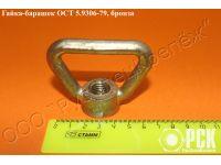 Гайка-барашек М10 ОСТ 5.9306-79, гайка барашек закрытого типа