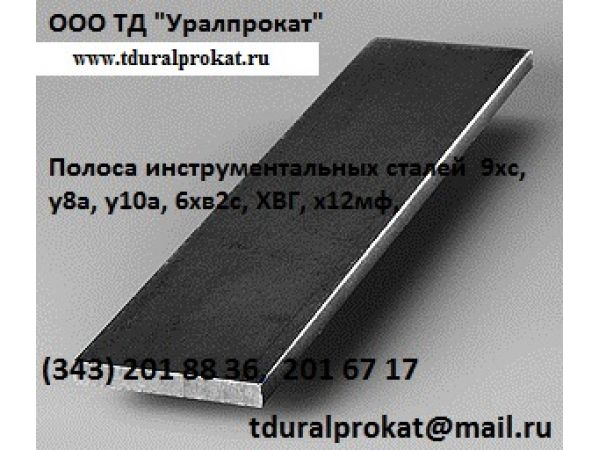 Полоса сталь х12мф, полоса ст. х12мф : Продажа : Наличие : Цены.