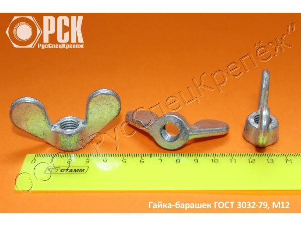 Гайка-барашек М5 ГОСТ 3032-76, сталь 35Л, гайка барашек 2М5