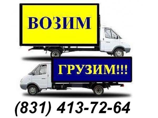 Грузовое такси в Нижнем Новгороде